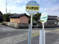 「中山農協前」バス停留所