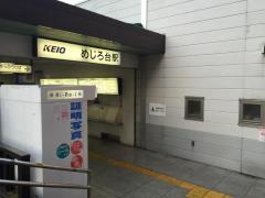 めじろ台駅