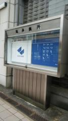 株式会社福井銀行