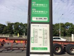 「品川清掃工場前」バス停留所