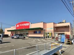 クスリのアオキ根塚店
