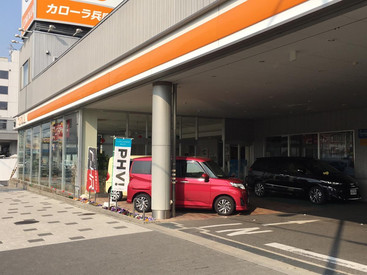 トヨタカローラ兵庫三宮東店