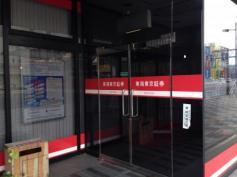 東海東京証券株式会社 四日市支店