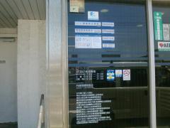 横浜銀行三崎支店