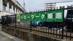ハローワーク姫路