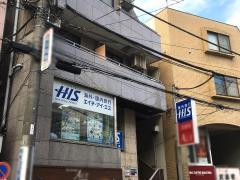 H.I.S. 日吉営業所