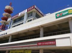 沖縄トヨタ自動車本社勢理客店