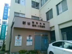 新谷整形外科医院