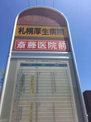 「札幌厚生病院」バス停留所