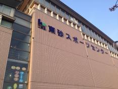 江東区東砂スポーツセンター