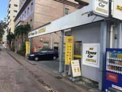 タイムズカーレンタル那覇泊港店