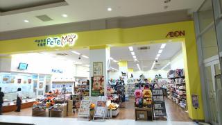 イオンペット香椎浜店