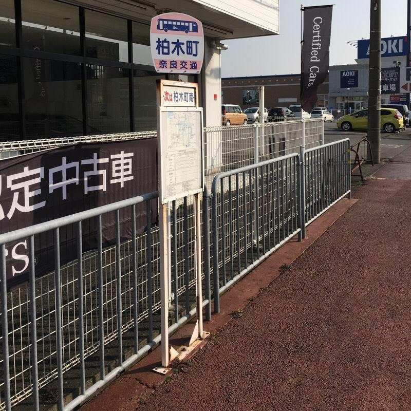 柏木町」バス停留所(奈良市)の...