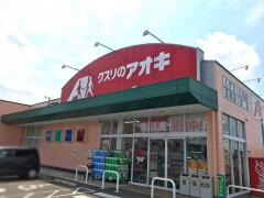 クスリのアオキ 円城寺店