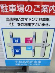 宇和島信用金庫新橋支店