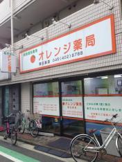 オレンジ薬局東白楽店