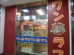 ワンラブ MEGAドン・キホーテ浜松店