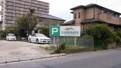 石嶋動物病院