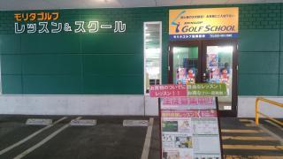 ダンロップゴルフスクールモリタゴルフ校