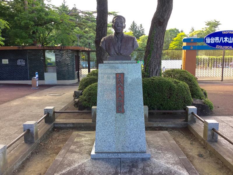 仙台市八木山動物公園です。
