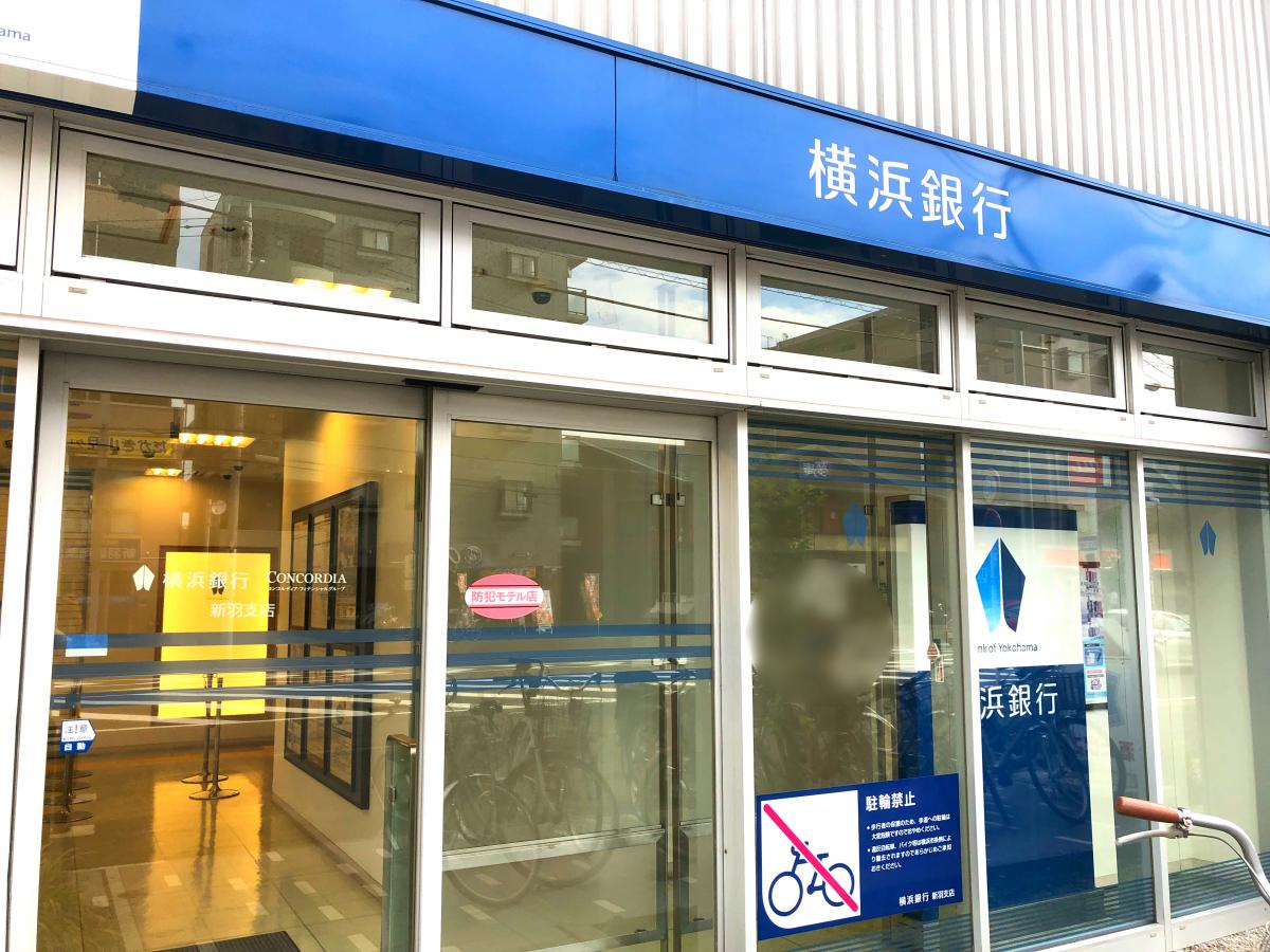 横浜銀行新羽支店2