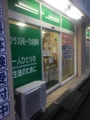 筑波進研スクール中尾教室