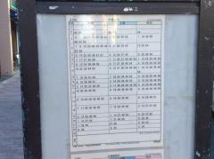 「根津駅前」バス停留所