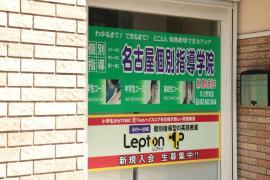 名古屋個別指導学院日比野教室