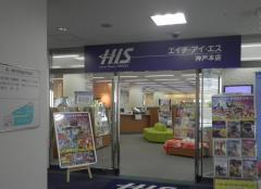 H.I.S. 神戸本店