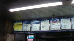「広島バスセンター」バス停留所