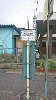 「天白図書館」バス停留所