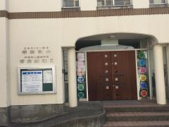 芽含幼稚園