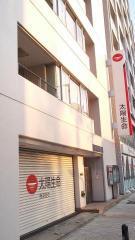 太陽生命保険株式会社 赤羽支社