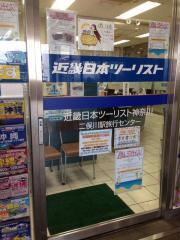 近畿日本ツーリスト神奈川 二俣川駅旅行センター