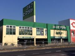 ヒマラヤゴルフ 春日井店