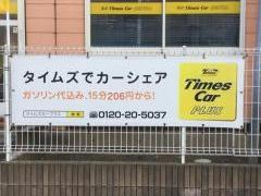 タイムズカーレンタル蘇我駅前店