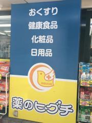 薬ヒグチ中野新橋店