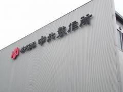 株式会社中北製作所