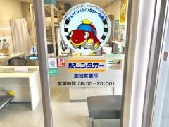 駅レンタカー高知駅営業所