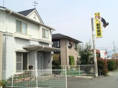 田富動物病院