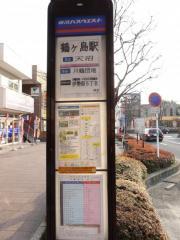 「鶴ケ島駅前」バス停留所