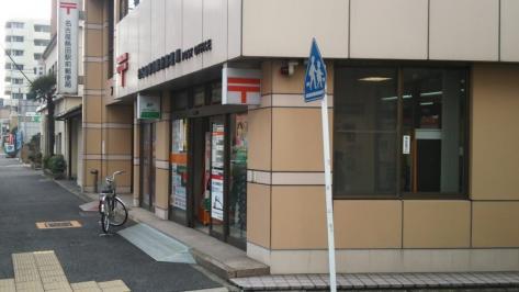 名古屋熱田駅前郵便局(名古屋市...