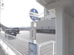 「初鹿野」バス停留所