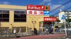 サンドラッグ戸塚原宿店
