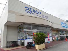 ウエルシア上田山口店