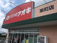 クスリのアオキ 東町店