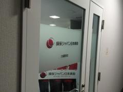 損害保険ジャパン日本興亜株式会社 久喜支社