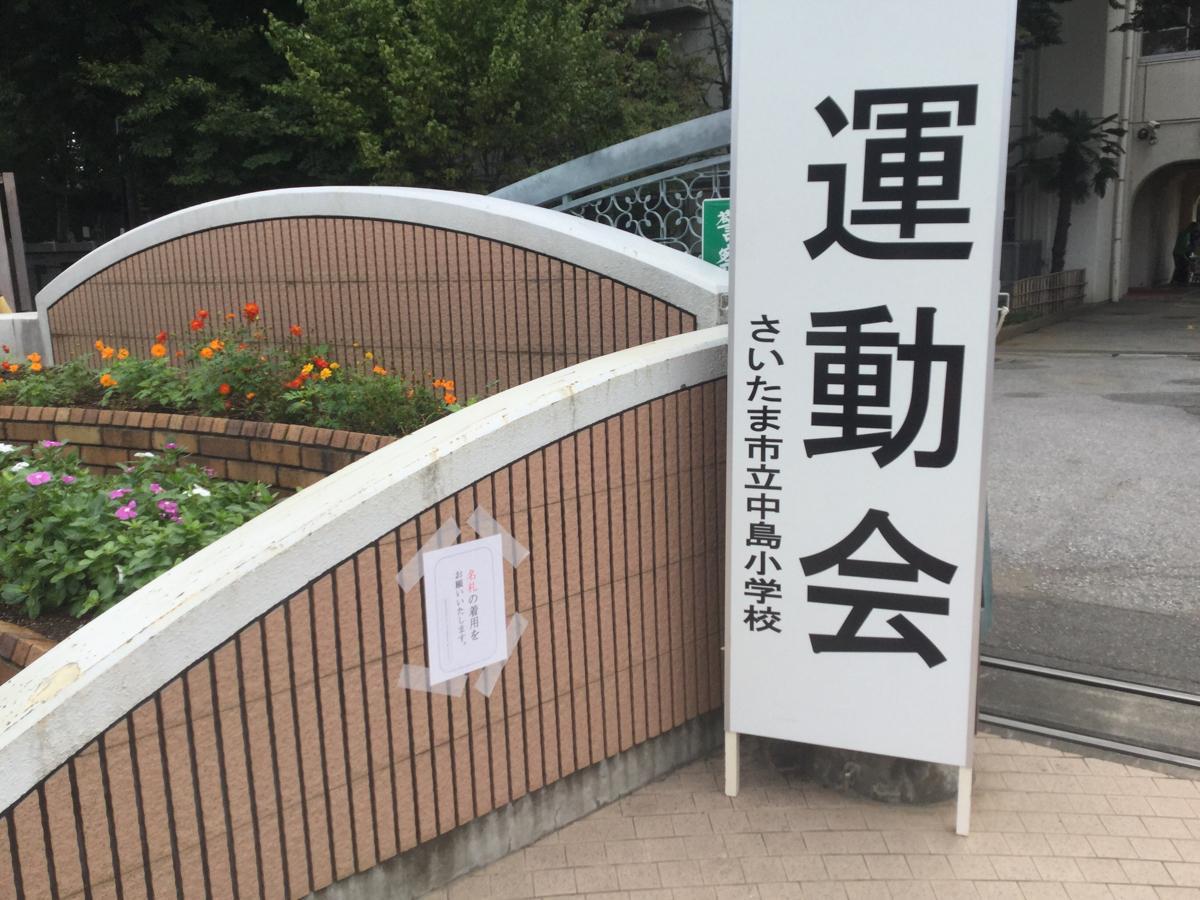 中島小学校 中島小学校(さいた...