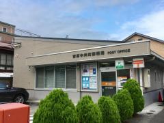 吉原中央町郵便局