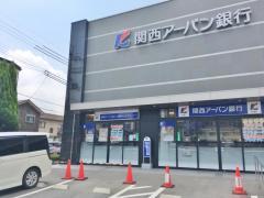 関西アーバン銀行石山支店